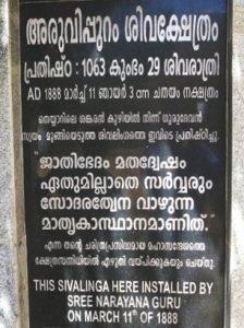 Aruvipuram-Shiva-temple-3_original_watermark