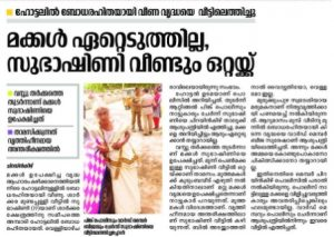 thiruvananthapuram_common_pages_17-06-2019_11-219348-slice4